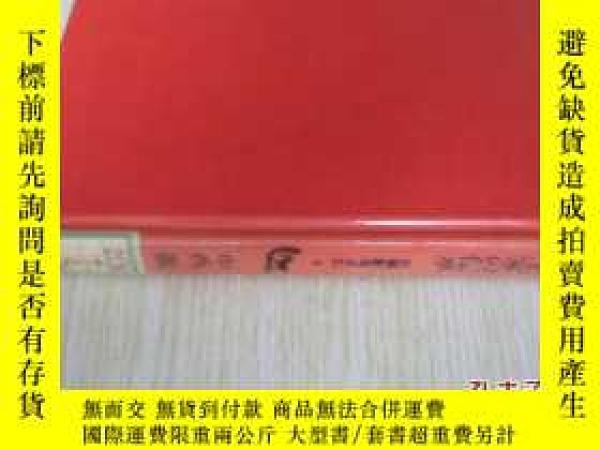 二手書博民逛書店日文原版罕見古事記をよむ 河內王家の伝承Y7215 中西進 新興印刷 出版1989