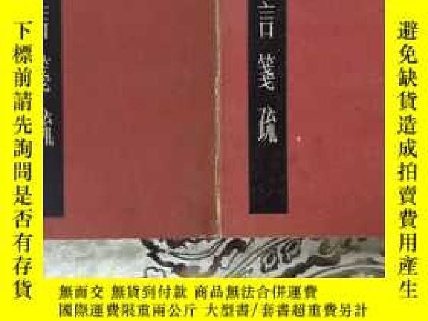 二手書博民逛書店方言箋疏罕見上下冊全Y230503 錢繹 上海古籍出版社 出版1984