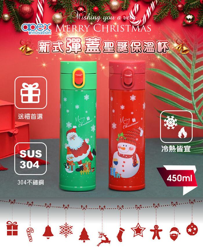 2020聖誕系列304不鏽鋼真空彈蓋保溫瓶450ml(2色)