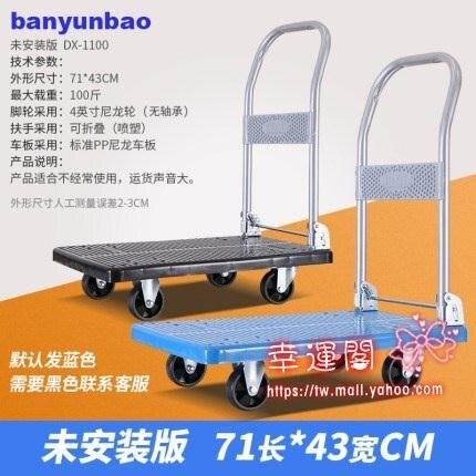 平板車 搬運寶置物架手推車拉貨平板車小拖車便攜折疊家用輕便靜音手拉車T
