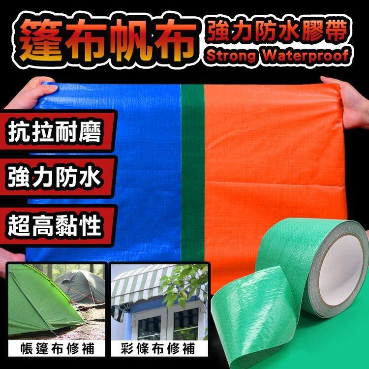 篷布帆布修補防水膠布