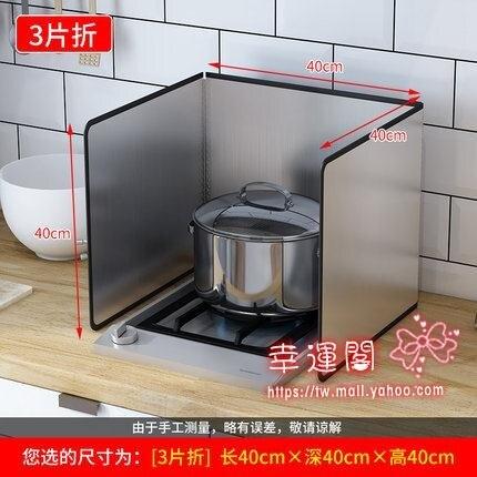 廚房擋油板 灶台隔油板加厚隔熱板炒菜防油濺擋板灶防濺油擋板T