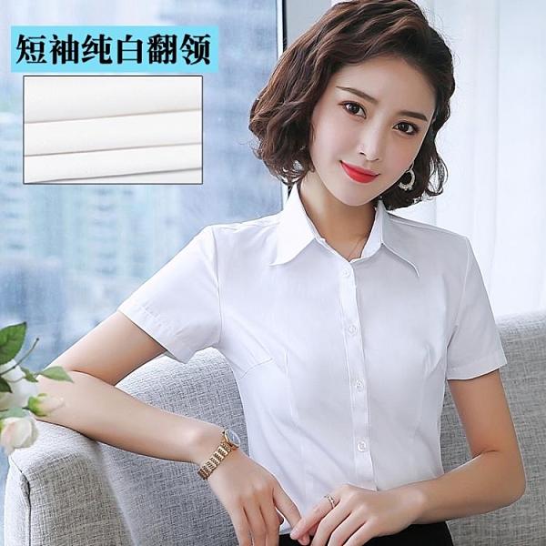白色長袖襯衫女2020春冬季新款職業正裝v領上衣寸工作服短袖襯衣 向日葵
