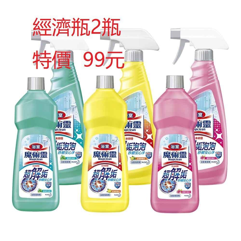 魔術靈 浴室清潔劑 檸檬 玫瑰 草本噴槍/經濟500ml 哈帝