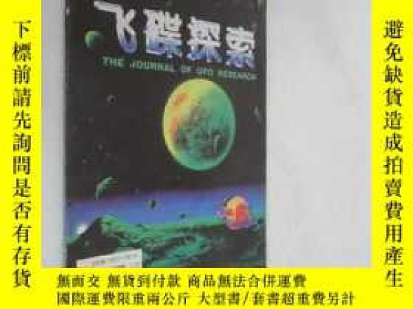 二手書博民逛書店飛碟探索罕見1998年第6期Y19945