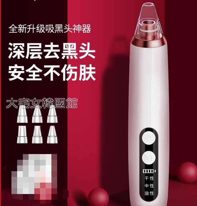 吸黑頭器吸黑頭神器電動吸出去毛孔粉刺男女小洗臉儀器臉部清潔氣泡充電式 快速出貨