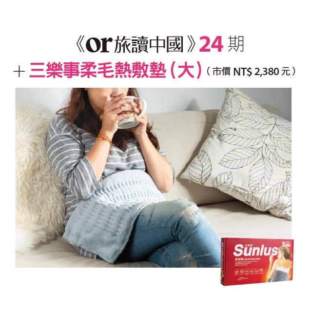旅讀雜誌二年24期+ 三樂事暖暖柔毛熱敷墊