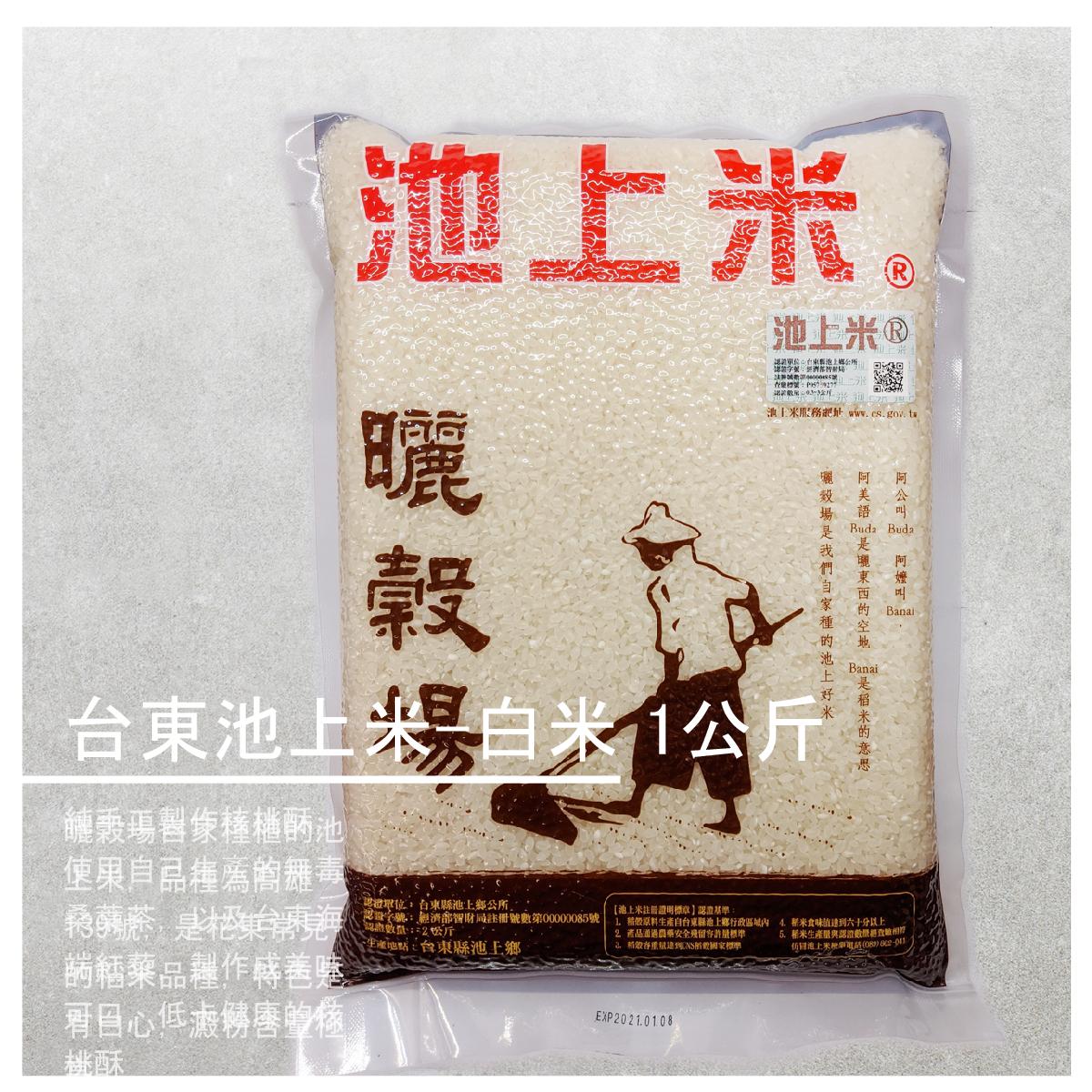【曬穀場手作坊&旅棧】台東池上米-白米 1公斤