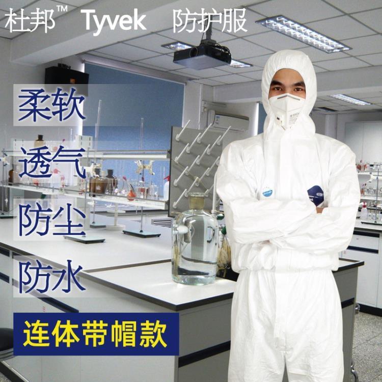 杜邦防護服1422A防靜電衣連體帶帽無塵防化噴漆全身隔離工作服白 名購新品 雙十二全館85折