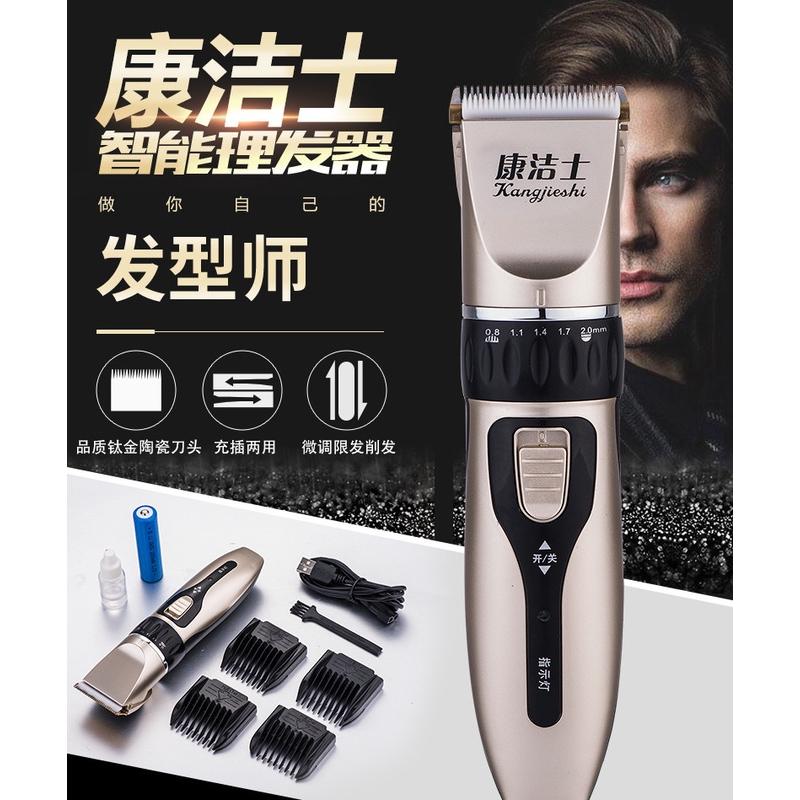 家用電動理髮器 電推剪 充電式嬰兒電推子 成人剃頭刀 兒童剃髮剪髮器