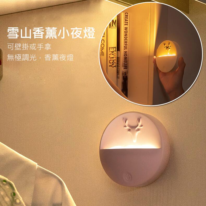 北歐麋鹿 雪山香薰小夜燈 led觸控燈 擴香小夜燈 led燈 裝飾燈 壁燈 usb充電
