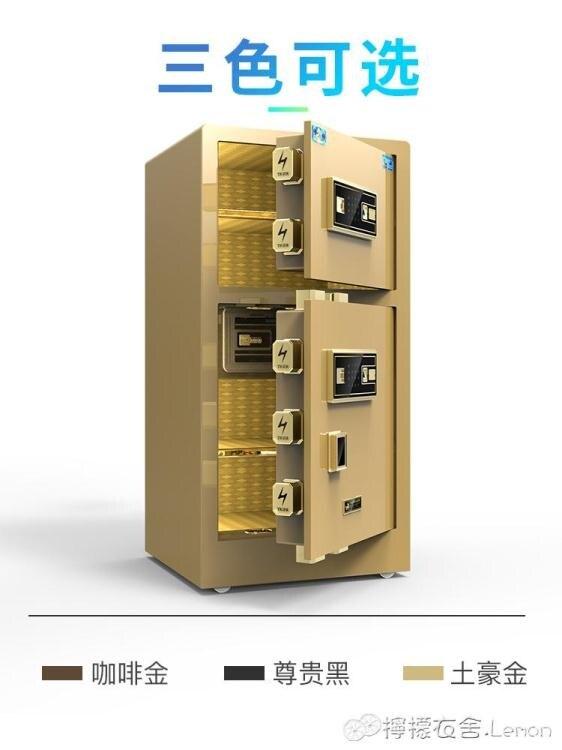 【快速出貨】虎牌保險櫃家用80cm雙門大型1m米高指紋密碼單門保險箱小型辦公室會計防盜全鋼保  凱斯頓 新年春節送禮