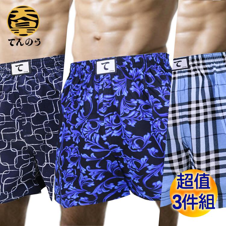 天皇台灣mit100%純棉舒適四角男內褲沉靜藍色系3件平口褲組合(藍色)