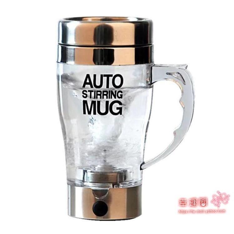 電動奶昔杯 咖啡攪拌杯電動自動仿迷你攪拌機家用奶昔杯水個性全自動智慧
