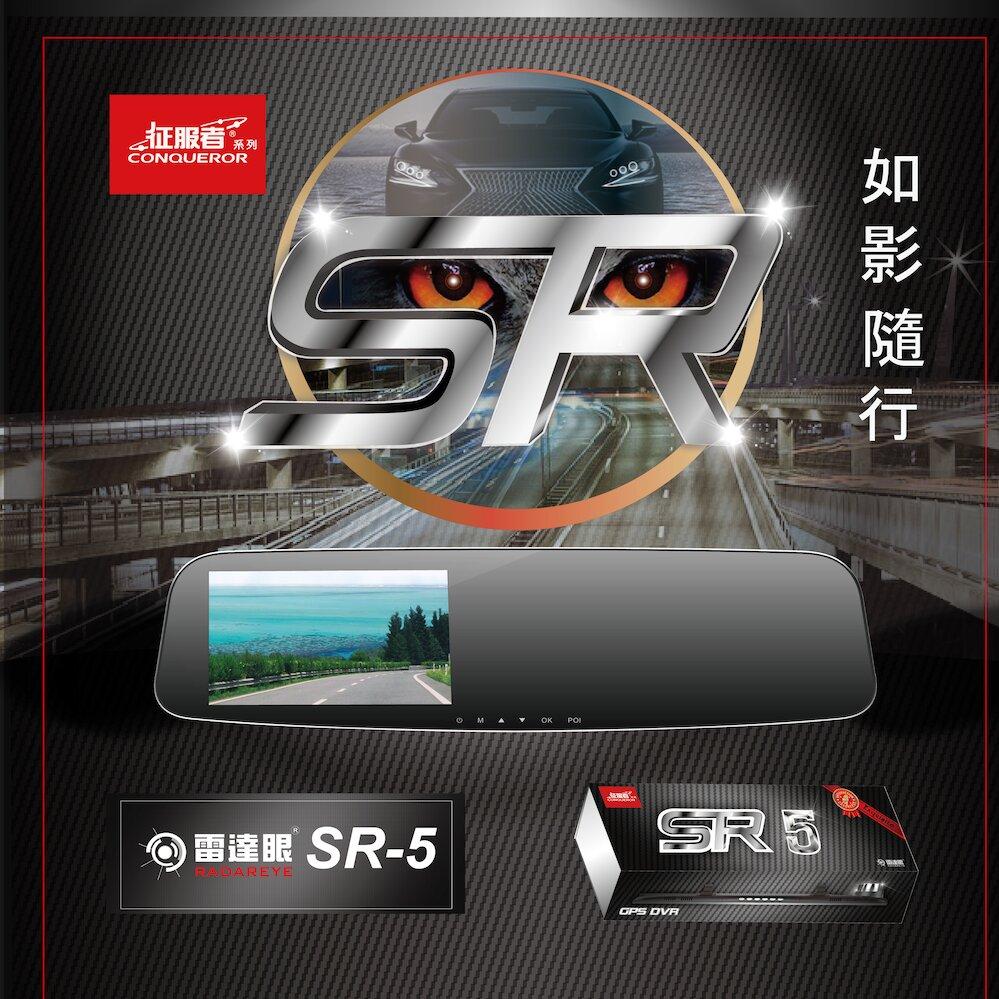 【征服者官方旗艦店】雷達眼 SR5 後視鏡型行車安全警示器