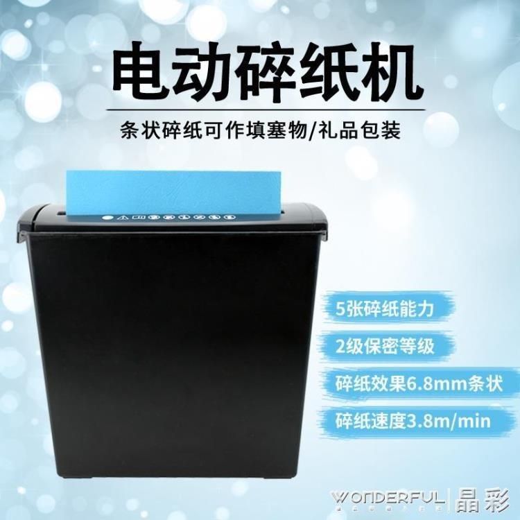 碎紙機碎紙機辦公迷你家用電動大功率粉碎機顆粒條狀2級保密 -