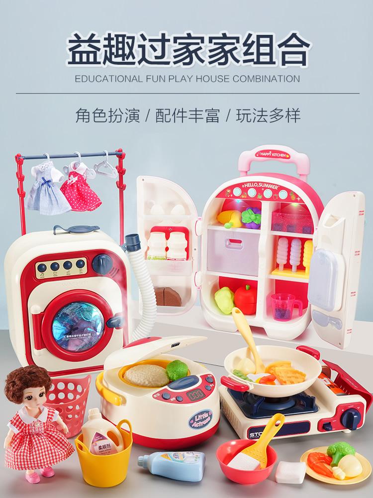 冰雪女王~公主洗衣機玩具小女孩電飯鍋女童冰箱8三四五周2-3歲4-5生日禮物6