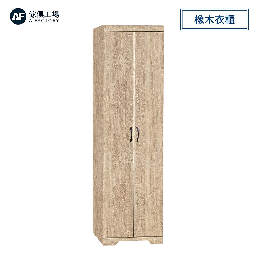 傢俱工場-希蕾森 橡木2x7尺2門衣櫃