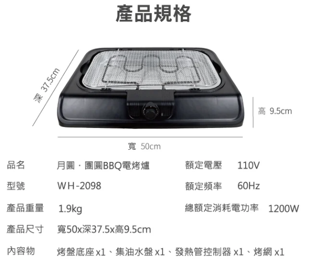 生活工場BBQ電烤盤 WH-2098 歡迎來電洽詢更低價