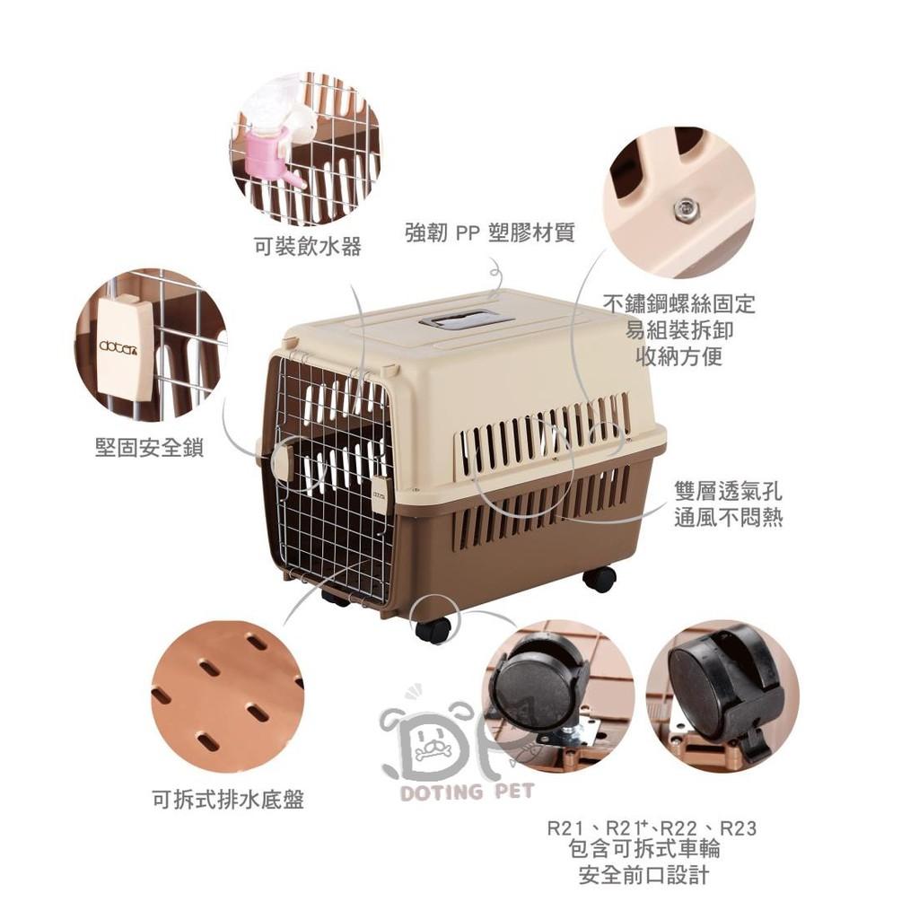 寵愛物語 doter 犬貓運輸籠 RU19 航空運輸籠
