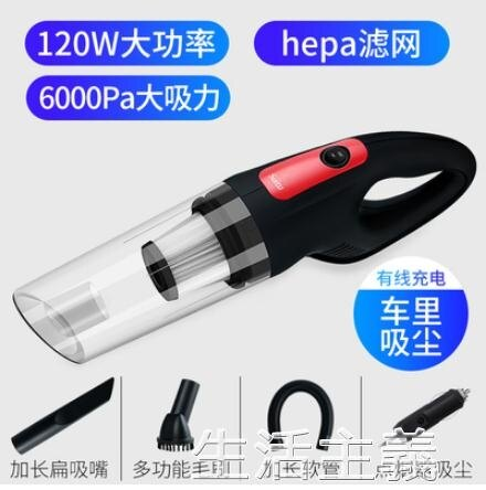 汽車吸塵器 車載吸塵器無線充電家用汽車用兩用大功率強力車內專用小型手持式