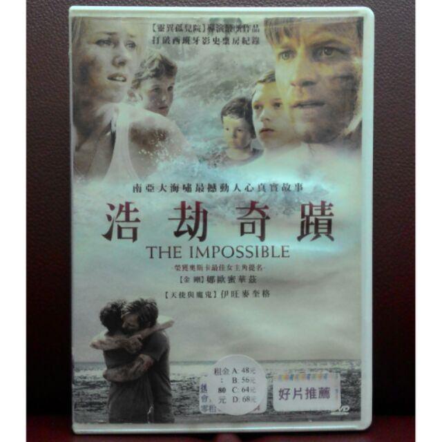 浩劫奇蹟 DVD (正版二手DVD)