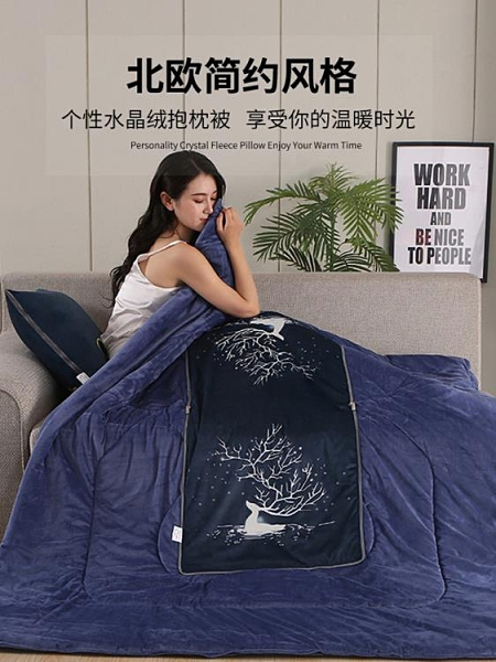 抱枕 加厚多功能抱枕被子兩用珊瑚絨毯子靠墊靠枕頭被折疊汽車載午休被 芊墨 618大促
