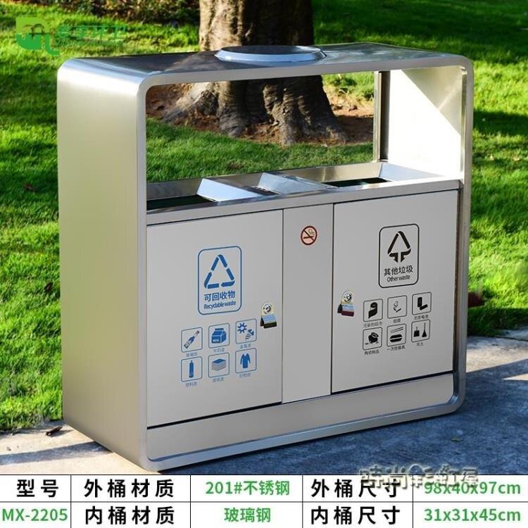 垃圾桶 不銹鋼戶外垃圾桶果皮箱三分類垃圾箱小區四分類環衛垃圾桶室外大【居家家】