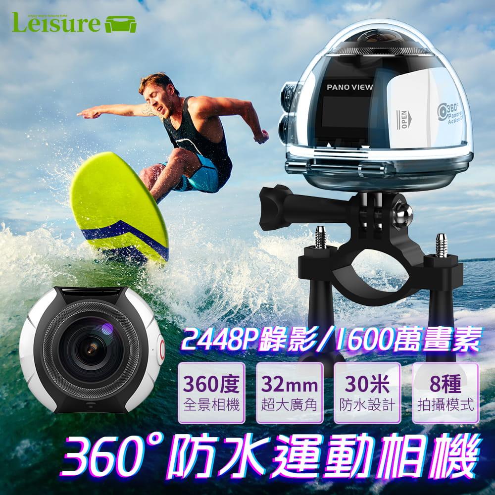 超清4K 全景運動相機 30米深度防水 運動攝影機 360環景相機 運動相機