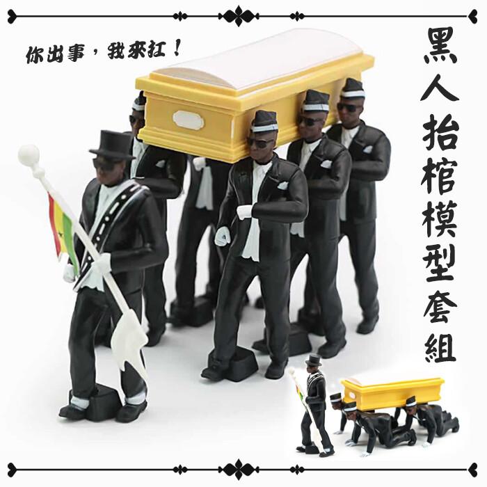 (小款賣場)黑人抬棺 模型 公仔 手辦 玩具 人偶 抬棺舞 抬棺 交換禮物 盒玩 擺飾葉子小舖