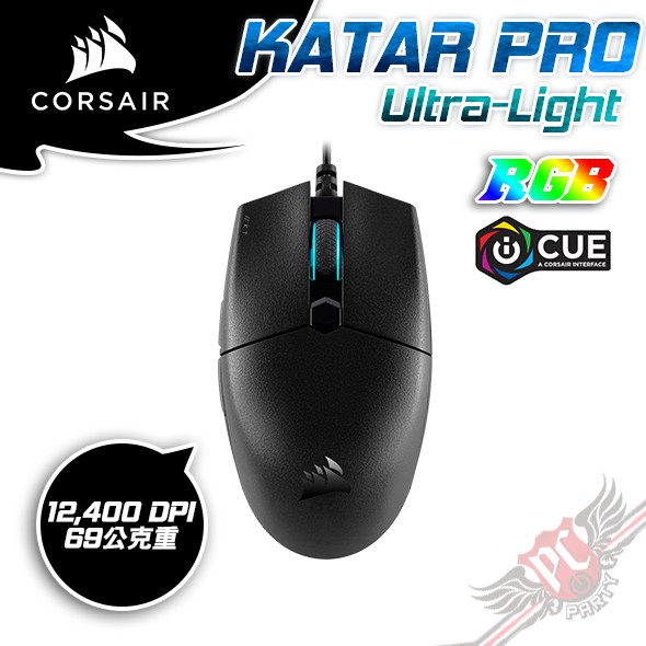 海盜船 CORSAIR KATAR PRO Ultra-Light 超輕量電競滑鼠 PC PARTY