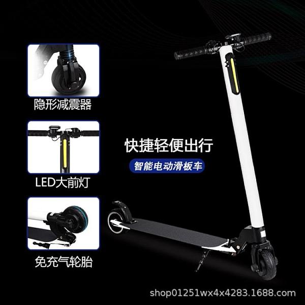 碳纖維電動滑板車成年代步折疊超輕站立便攜小型迷你踏板上班神器 新年牛年大吉全館免運