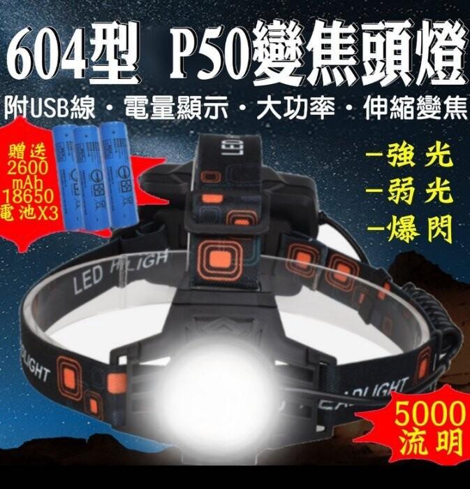 興雲網購604型p50變焦頭燈+usb線+18650電池(藍)27126b-1375000流明