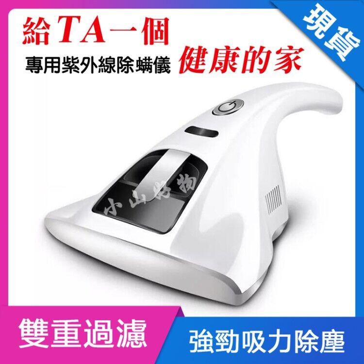 除蟎儀 uv紫外线杀菌除螨虫仪强吸力一鍵啟動手持式小型迷你吸尘器 110v