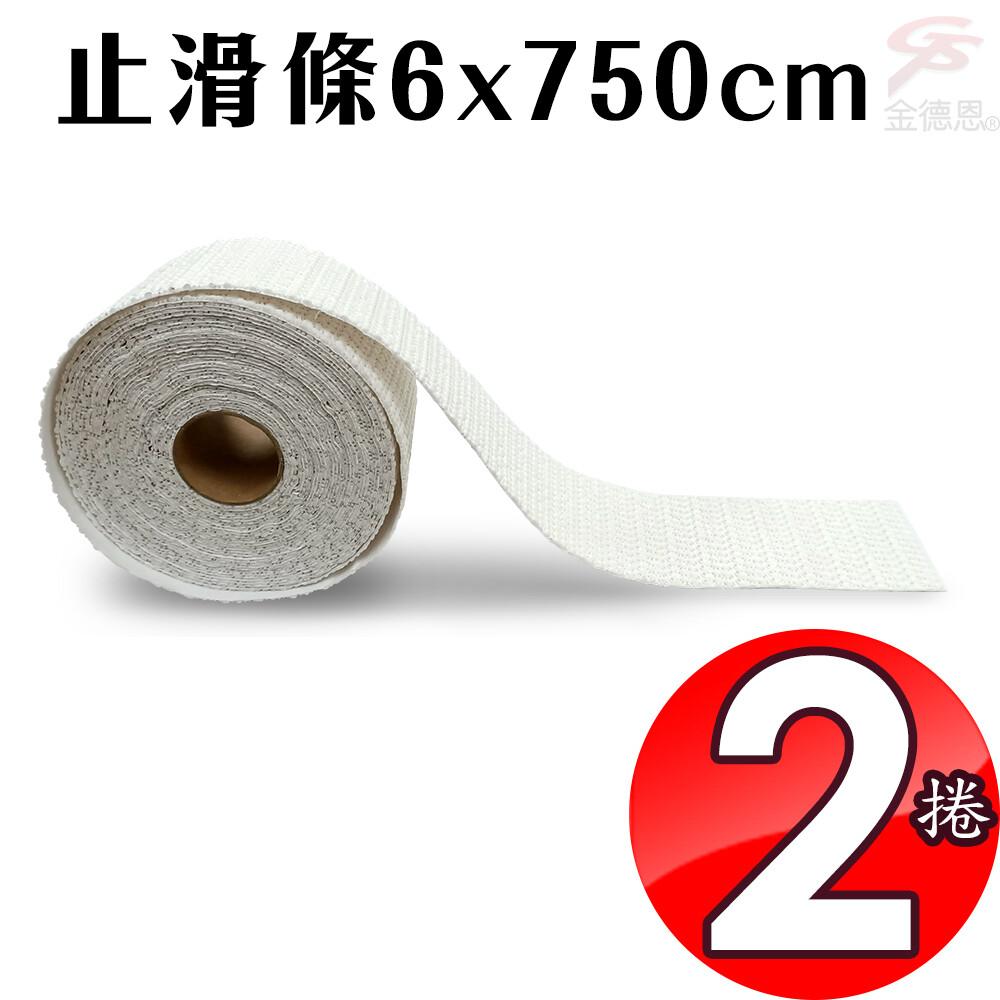2捲任意剪紋理止滑條6x750cm/防滑條 金德恩 台灣製造