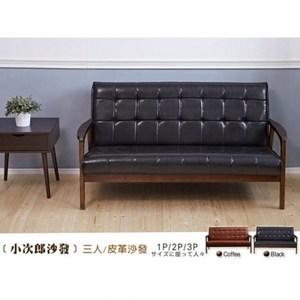 【班尼斯】Kojiro小次郎三人沙發/皮革沙發/復刻沙發椅-黑色
