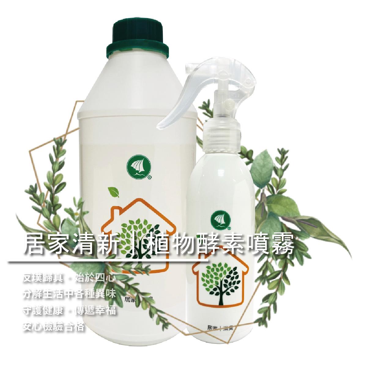 【璞之味植物酵素噴霧】補充組|居家清新|植物酵素噴霧(200ml/瓶+1000ml/瓶)★獨家販售★