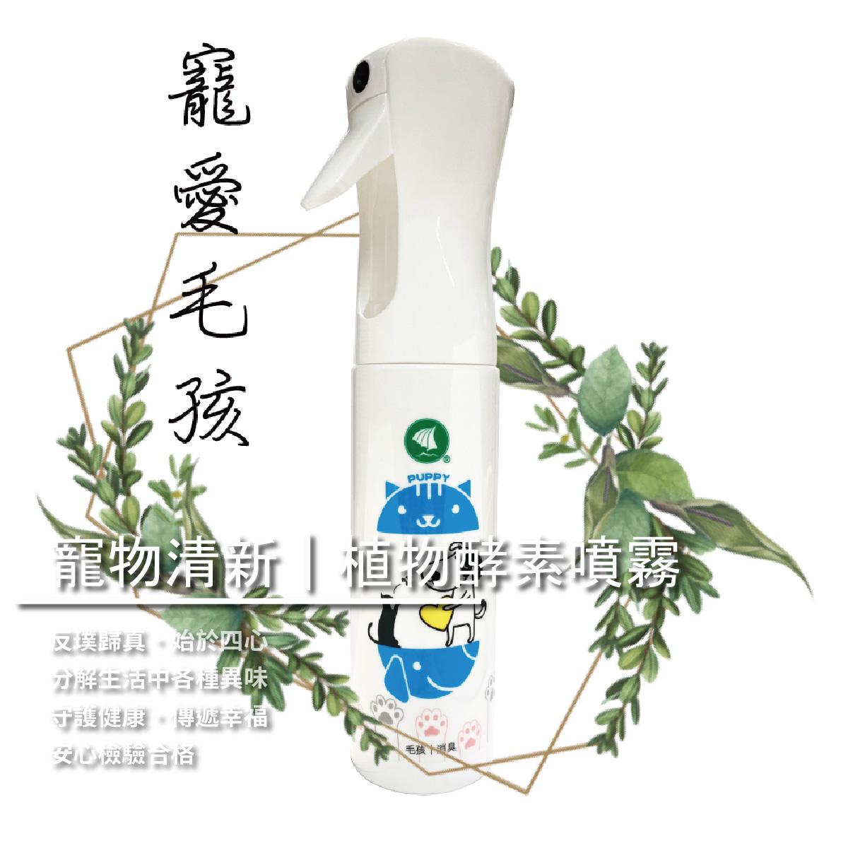 【璞之味植物酵素噴霧】璞之味|寵物清新|植物酵素噴霧(300ml/瓶)★獨家販售★
