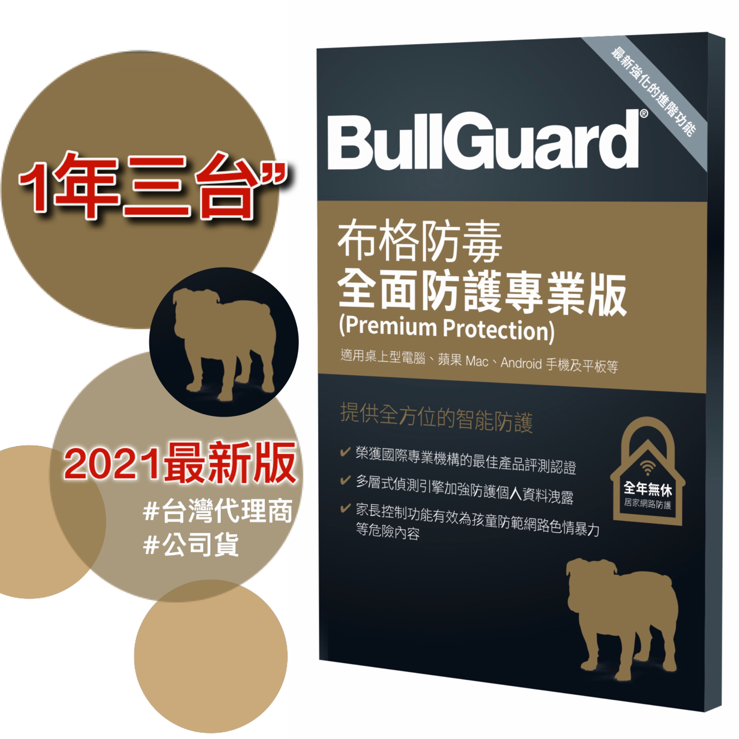 布格防毒軟體『全面防護專頁版』✔️2021最新BullGuardPremium Protection#1年3台(NEW)