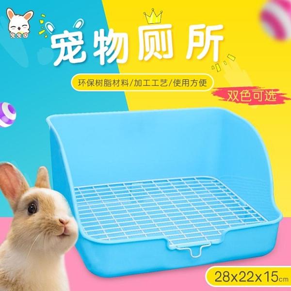 兔子廁所龍貓荷蘭豬豚鼠廁所兔兔三角廁所小寵物廁所用品WY