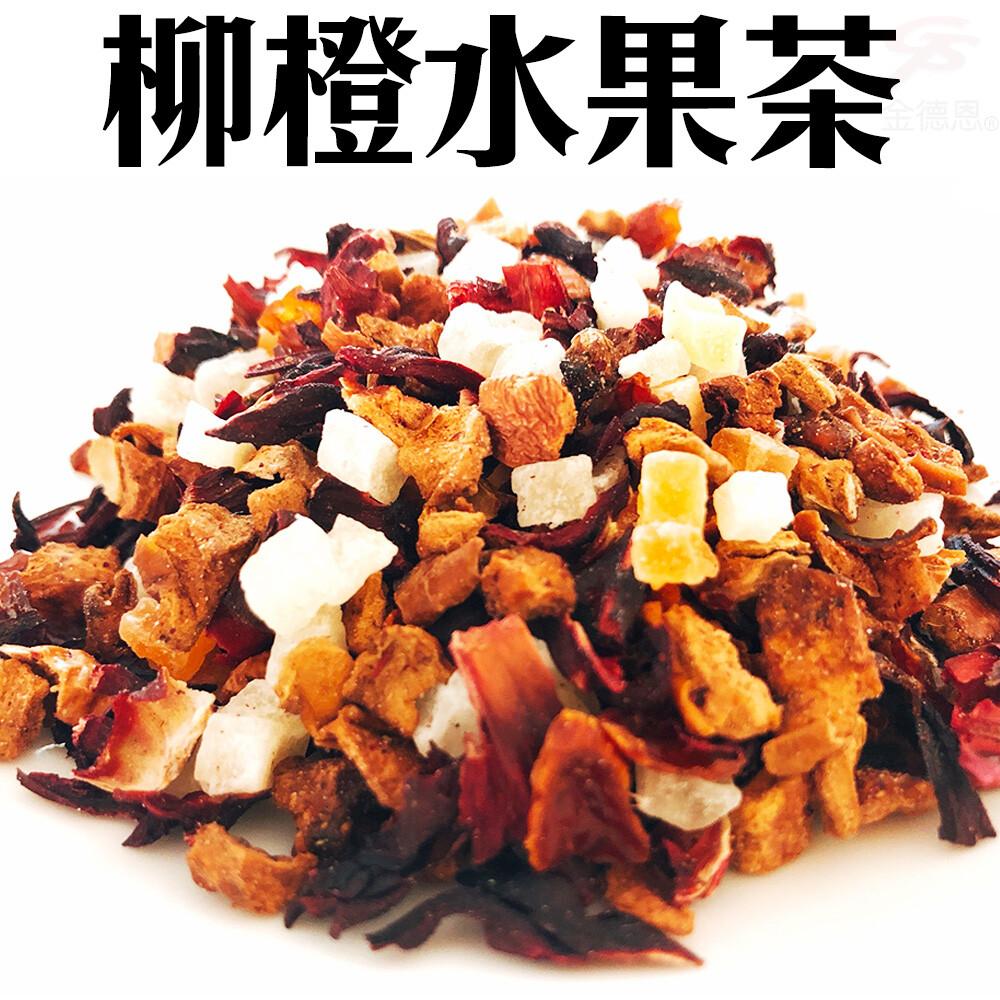 柳橙風味水果粒茶(150g/包)/冷飲/熱飲