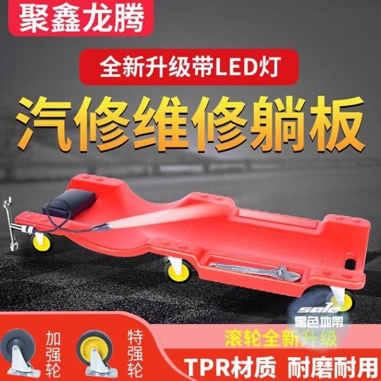 汽車維修躺板 修車汽修躺板加厚修理工滑板睡板汽車維修汽保車底盤修理專用工具T
