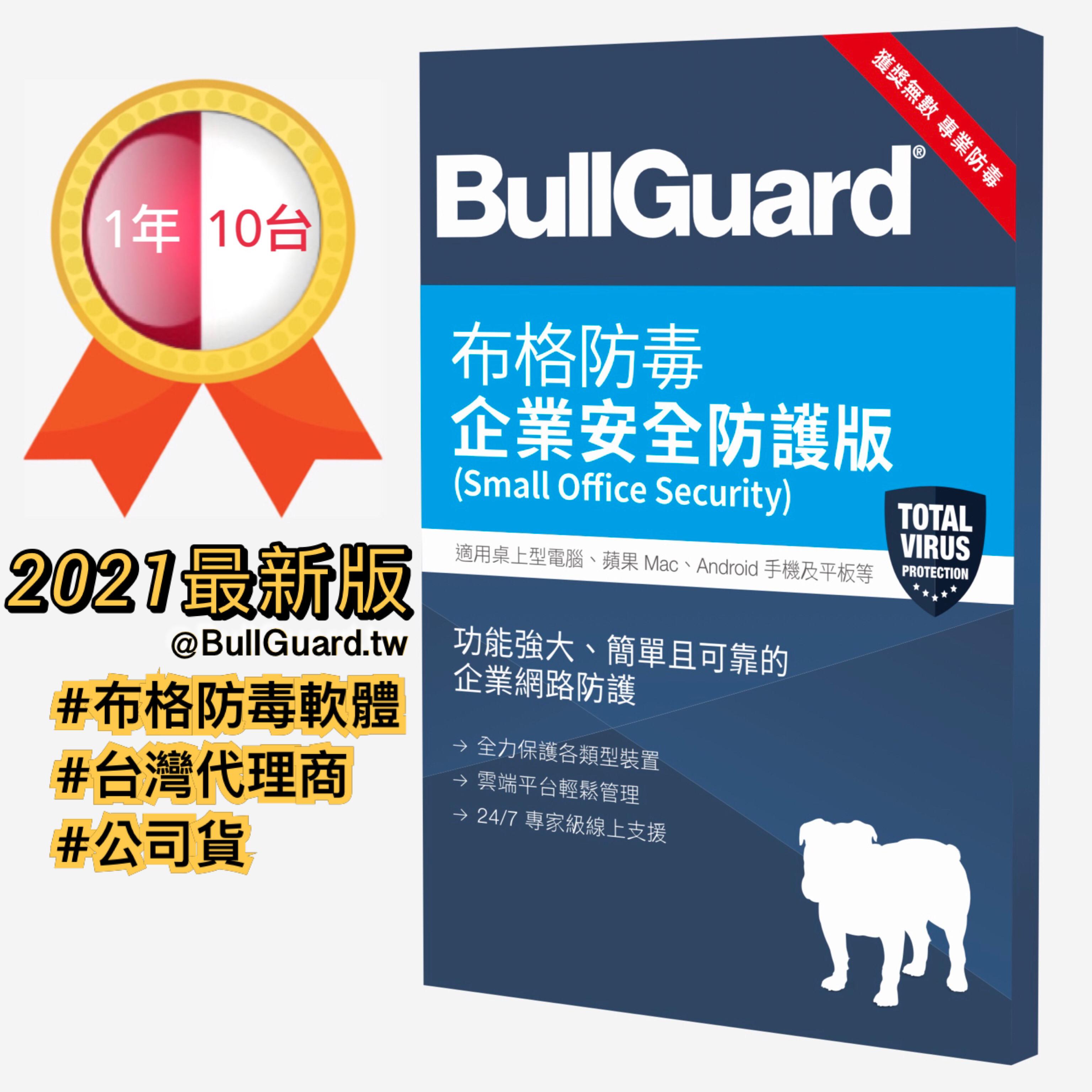 布格防毒軟體『企業安全防護版』✔️2021最新BullGuard🏅 SOS 1年10台(NEW)