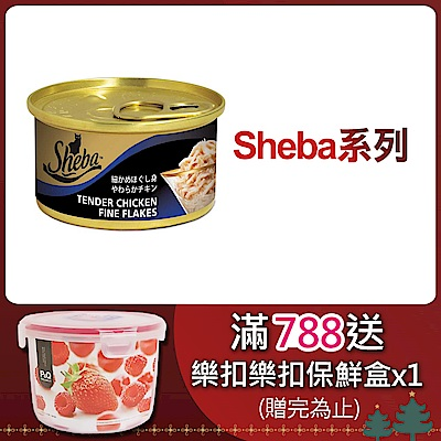 SHEBA金罐 香嫩雞絲(湯汁)85g*24入