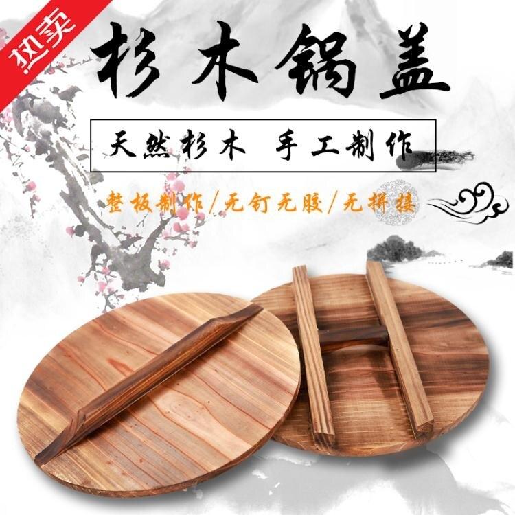 鍋蓋 純手工鐵環保杉木炒大木頭蓋子木質LX