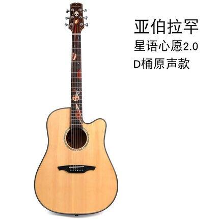 吉他 星語心愿1.0單板民謠全單木吉他2.0初學入門電箱琴T【全館免運 限時鉅惠】