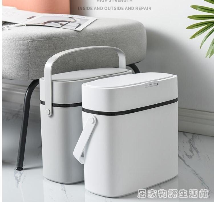 衛生間垃圾桶家用帶蓋防水防臭按壓式廁所夾縫紙簍窄有蓋分類大號