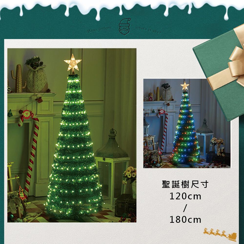 點照明聖誕樹 智能控制 附七彩聖誕燈 大星星燈 1米8