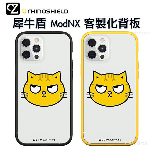 犀牛盾 黃阿瑪的後宮Mod NX 客製化透明背板 iPhone 12 11 Pro ixs max ixr ix i8 i7 SE 背板 一隻嚕嚕