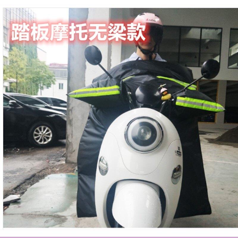 擋風衣 踏板彎梁擋風被跨騎摩托車擋風被冬季加絨加厚125保暖護膝擋風罩【MJ2171】